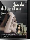 Hala Shaaban-Sahrana toul elil