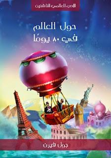 رواية حول العالم فى 80 يوم، تحميل رواية حول العالم فى 80 يوم، رواية حول العالم فى 80 يوم مترجمه