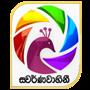 Swarnavahini Online TV
