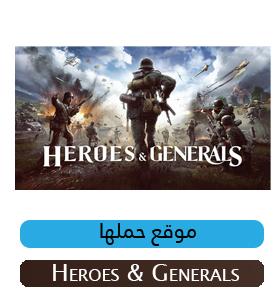 تحميل هيروز اند جنرال Heroes & Generals للكمبيوتر مجانا