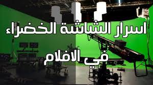 كيف تعمل الشاشة الخضراء في الافلام وبرامج الفيديو