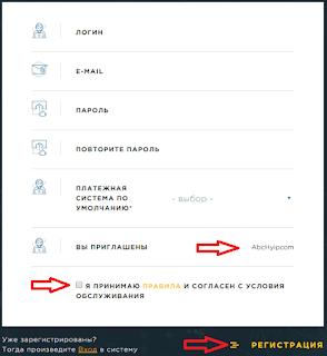 Регистрация в проекте TrezerBit com