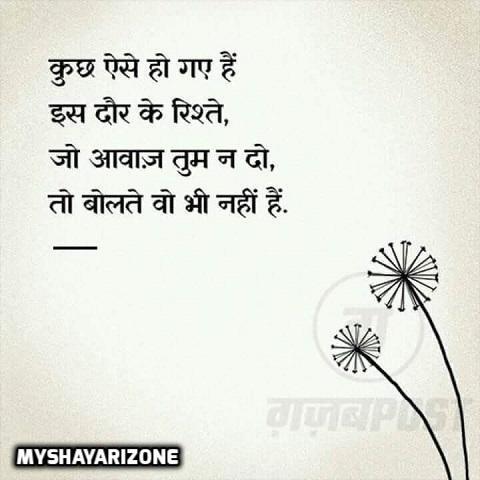 Sad Rishta Shayari in Hindi
