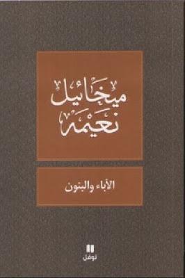 تحميل كتاب الآباء والبنون pdf