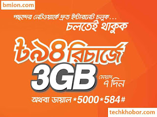 Banglalink-3GB-7Days-94Tk-Internet-Offer