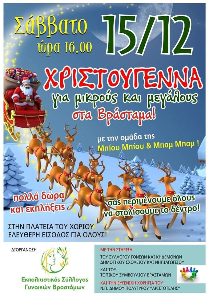 Χριστούγεννα για μικρούς και μεγάλους στα Βράσταμα !