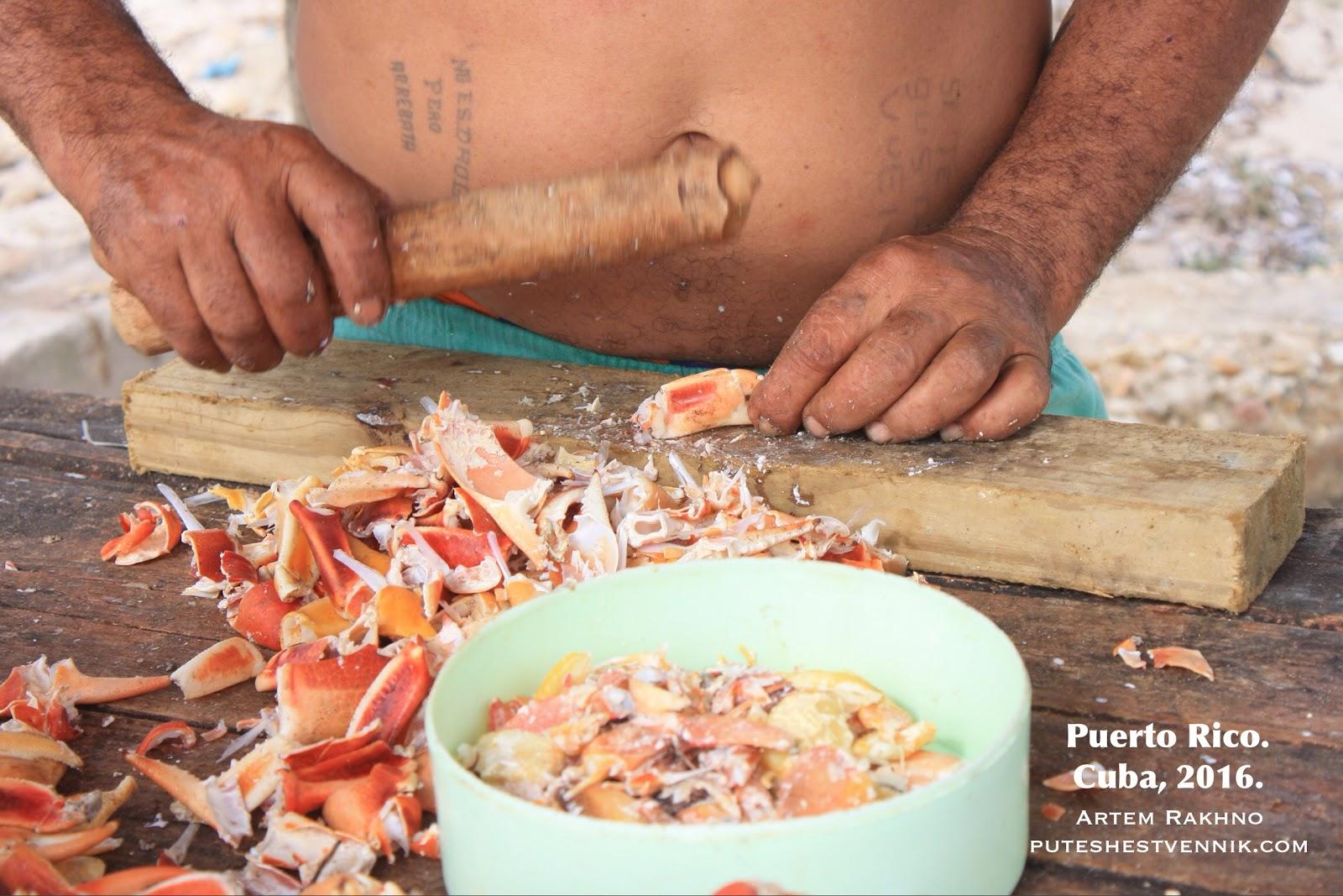 Разделка крабов на Кубе