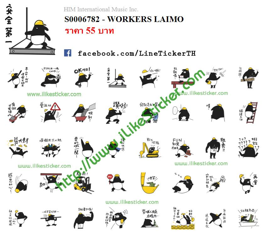 WORKERS LAIMO