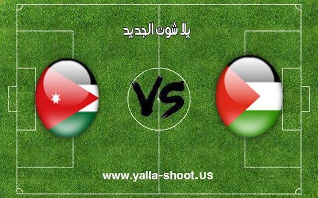اهداف مباراة فلسطين والأردن اليوم 15-01-2019 كأس آسيا 2019
