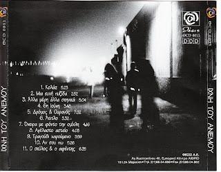 Ίχνη Του Ανέμου - Δίσκος 1997_back