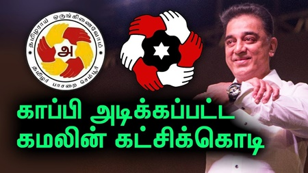Kamal Hassan's party flag copycat controversy