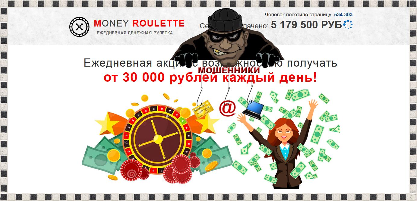 mnroulette.ru-otzyvy-lokhotron-platforma-money-rulette-ezhednevnaya-denezhnaya-ruletka-obman-razvod