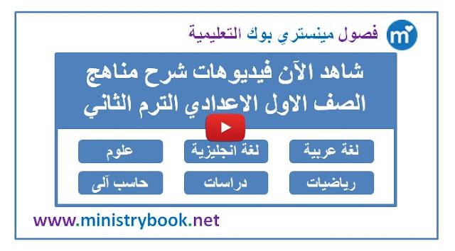 شرح مناهج الصف الاول الاعدادي الترم الثاني 2019-2020-2021-2022