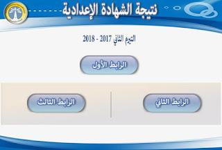 نتيجة الشهادة الاعدادية 2018 محافظة الإسكندرية الثالث الاعدادي الفصل الدراسي الثاني
