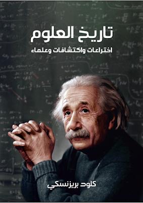 كتاب تاريخ العلوم اختراعات واكتشافات وعلماء pdf