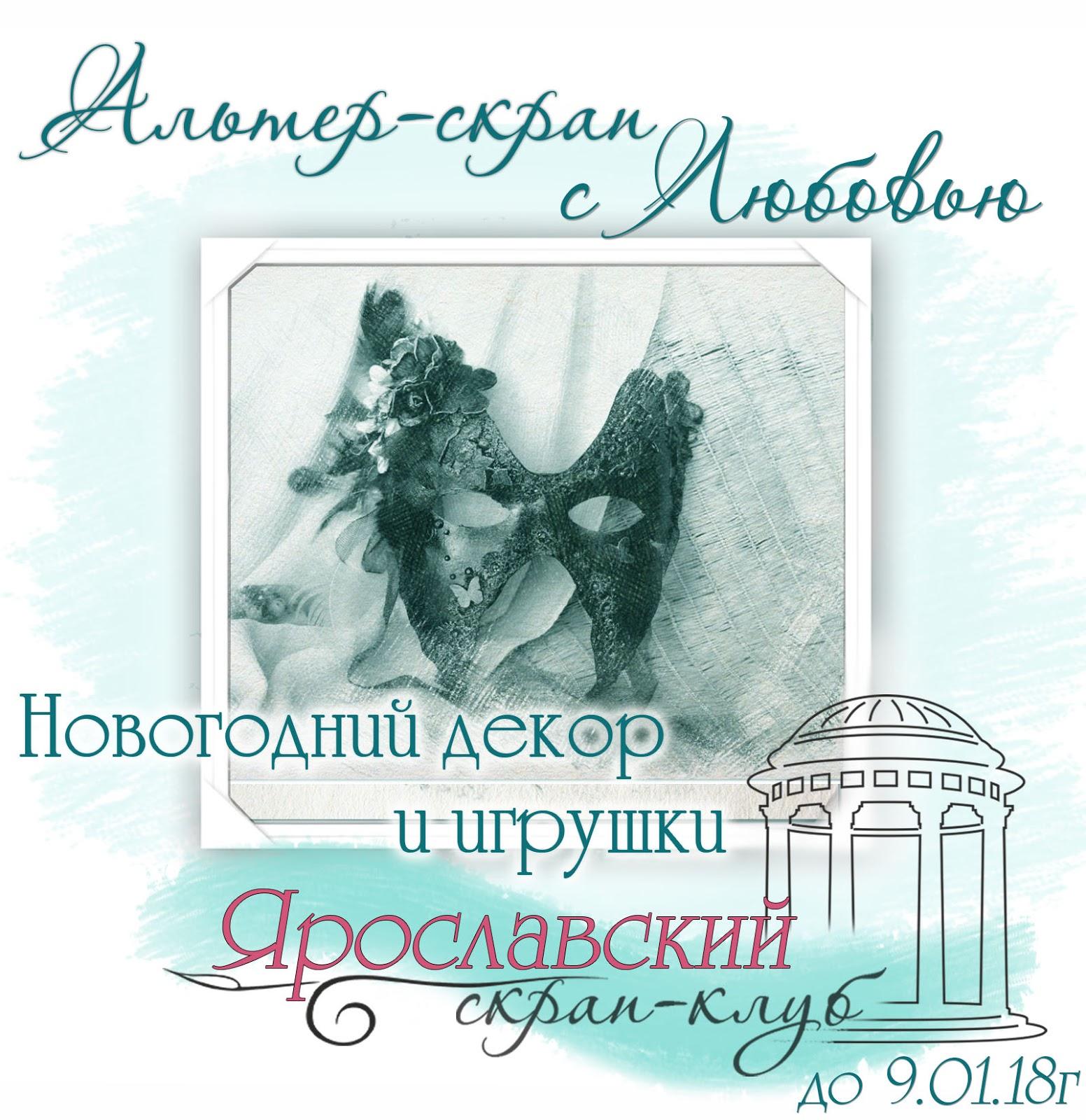 """Новогодний декор и игрушки"" до 09.01.18"