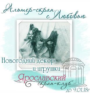 https://yar-sk.blogspot.ru/2017/12/novogodnii-dekor.html