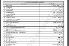 Betriebswirtschaftslehre - BWL glossar deutsch arabisch