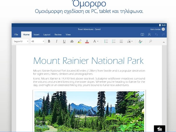 Κατεβάστε Word, Excel και PowerPoint εντελώς δωρεάν για Android συσκευές