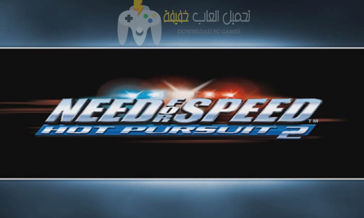 تحميل لعبة Need for Speed Hot Pursuit 2 برابط مباشر للكمبيوتر مجانا