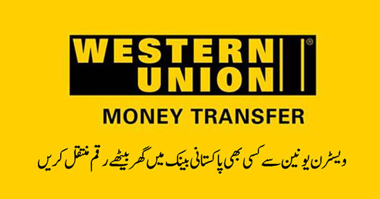 how to receive money from western union to bank account