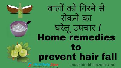 झड़ते बालों को रोकने का घरेलू उपचार/Home remedies to prevent hair fall