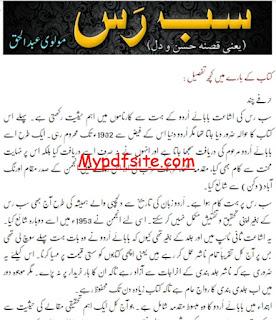 Sab Ras By Molvi Abdul Haq