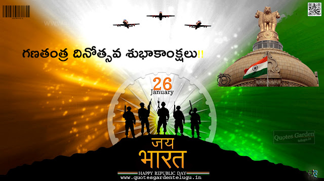 Nice awesome Republic Day Greetings in telugu