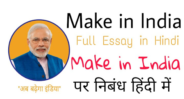 Make in India Essay in Hindi