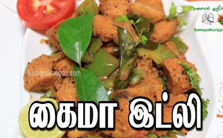 Restaurant Style Kaima Idli   Samayal kurippu