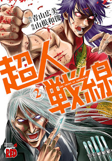 超人戦線 第01 02巻 [Choujin Sensen Vol 01 02], manga, download, free