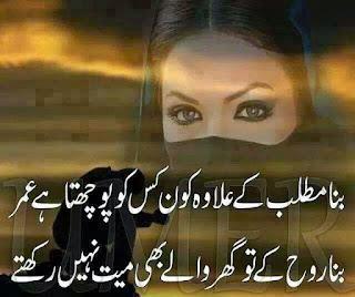 bina matlab ke kon kisi ko Puchta hai Bina rooh k to ghar waly bhi mayyat ko nahi rakhty Urdu Poetry Lovers 2 line Urdu Poetry, Sad Poetry,