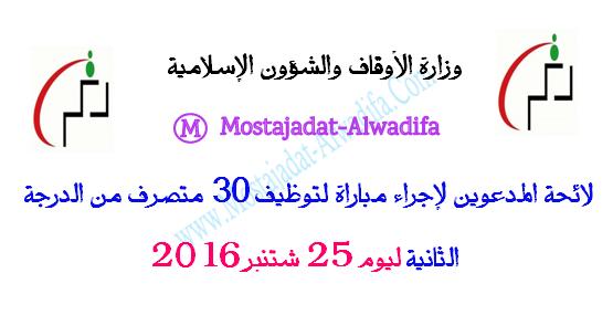 وزارة الأوقاف والشؤون الإسلامية لائحة المدعوين لإجراء مباراة لتوظيف 30 متصرف من الدرجة الثانية ليوم 25 شتنبر 2016