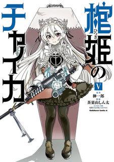 [榊一郎] 棺姫のチャイカ 第01-05巻