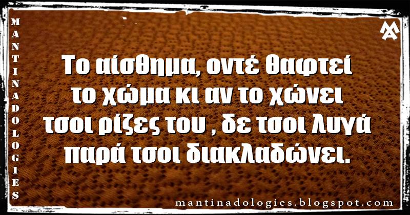 Μαντινάδα - Το αίσθημα, οντέ θαφτεί, το χώμα κι αν το χώνει τσοι ρίζες του , δε τσοι λυγά, παρά τσοι διακλαδώνει.