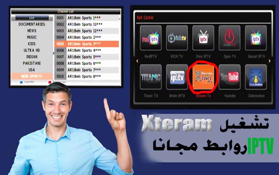 طريقة تشغيل روابط IPTV على تطبيق Xtream المجود في العديد من