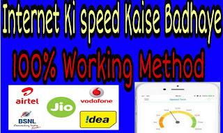 Internet Ki speed Kaise Badhaye 100% Working Method