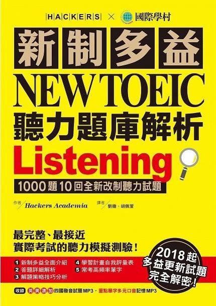 新多益聽力題庫解析