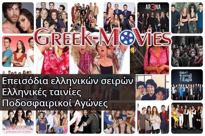 Greek Movies - Δείτε δωρεάν όλα τα επεισόδια ελληνικών σειρών, ελληνικές ταινίες και αγώνες ποδοσφαίρου