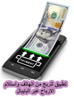 تطبيق للربح من الهاتف واستلام الارباح عبر البايبال