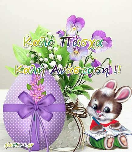 Κάρτες Με Ευχές Για Καλό Πάσχα Και Καλή Ανάσταση giortazo