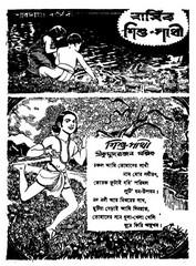 Sharadiya Shishu Sathi 1986