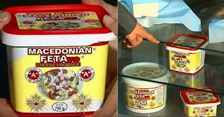 «Μακεδονική φέτα» στα ράφια των ελληνικών σούπερμαρκετ και του εξωτερικού