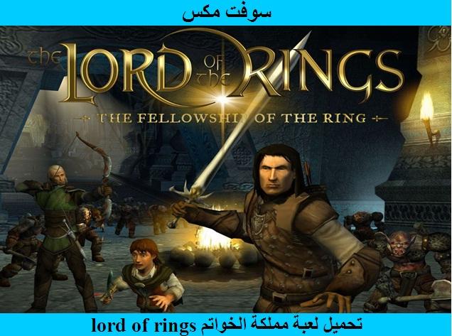 تحميل لعبة مملكة الخواتم برابط مباشر للكمبيوتر والاندرويد download lord of rings