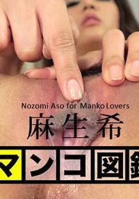 WATCH 031616 118 Nozomi Aso