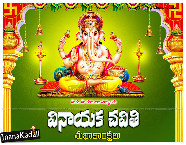 Here is a Telugu Advance Happy Vinayaka Chaturthi wishes in Telugu, Vinayaka Chaturthi Greetings in Telugu Language with Whatsaopp magic images online, All Time Best Telugu Vinayaka Chaturthi Wishes and Messages, Nice Telugu Vinayaka Chaturthi Wallpapers Images, Telugu Vinayaka Chaturthi Good Reads and Images, Lord Ganesh HD Wallpapers with Vinayaka Chaturthi Greetings,Ganesh Chaturthy 2016 Greetings Quotes in telugu, Vinayaka chaviti 2016 Greetings quotes in telugu, Telugu vinayaka chaviti quotations messages in telugu, Ganesh chaturty greetings quotes wallpapers images messages poems bhakti pictures hindu god wallpapers in telugu.