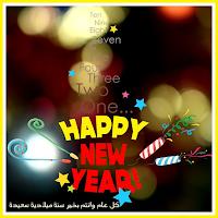 صور السنة الجديدة 2019 اجمل بطاقات تهنئة بالعام الجديد