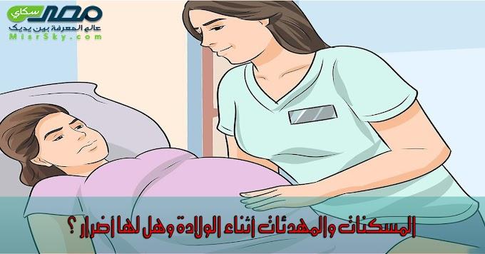 المسكنات والمهدئات أثناء الولادة وهل لها أضرار ؟