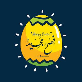 صور عيد الفصح