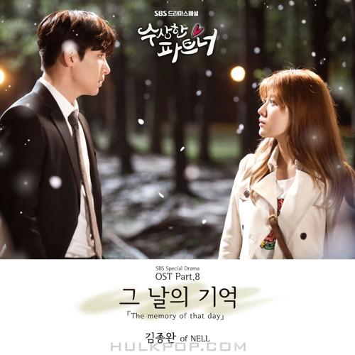 Kim Jong Wan (NELL) – Suspicious Partner OST Part.8